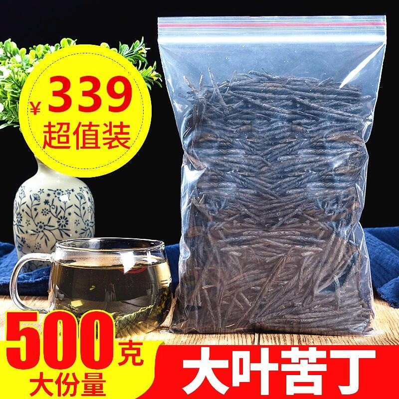 美食專區~【現貨】正品苦丁茶散裝500g特級海南大葉苦丁茶非貴州野生小葉苦丁茶
