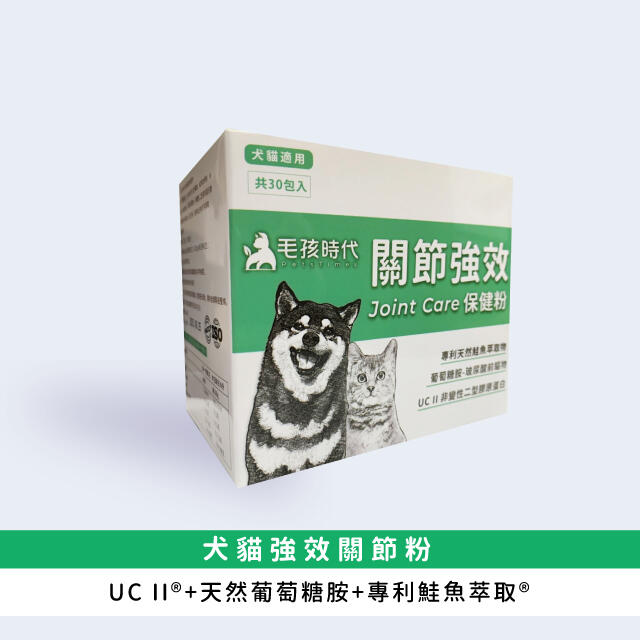 【毛孩時代】關節強效保健粉 (30包/盒)