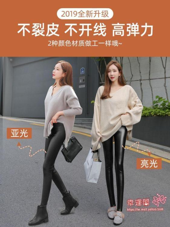 皮褲 女2020年新款秋季亞光高腰顯瘦緊身刷毛加厚外穿秋冬季打底褲 2色S-3XL