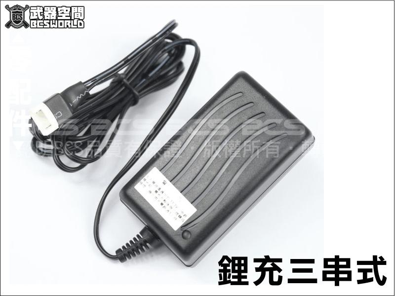 【阿爾斯工坊】11.1V鋰電簡易充電器~三串鋰聚合物,鋰鈷猛三充電池專用充電器 -CYB018