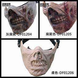 【阿爾斯工坊】MO5 活人生吃 殭屍半臉面罩 多款可選-DF01204