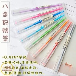 【小亮點】八色中性筆(0.5mm) 水性彩色記號筆 繽紛手帳塗鴉筆 學生文具 多色套裝【DS235-0】