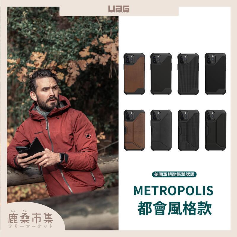 【UAG】METROPLIS 都會風格款手機保護殼 美國軍規耐衝擊認證