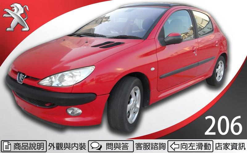 2004 寶獅 206 1.6 紅