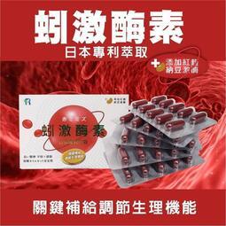 免運費附發票 仁醫蚓激酶,地龍酵素 日本第一專利 添加紅麴跟納豆激酶,左旋精胺酸,丹參,紅景天,薑黃,紅蚯蚓酵素 50粒