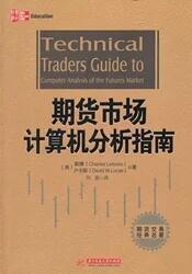 期貨市場計算機分析指南_(美)勒博,(美)盧卡斯著新品