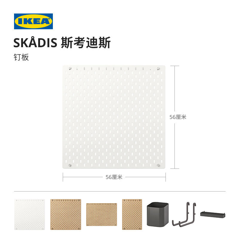 IKEA宜家SKADIS斯考迪斯宿舍神器床頭置物架洞洞板房間收納神器