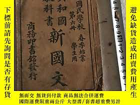 博民共和國教科書罕見第六冊露天440215