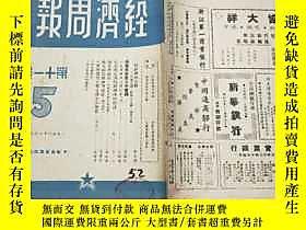 博民經濟週報罕見第十一卷第5期 1950年(館藏)露天11403    出版1950