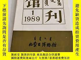 博民內蒙古博物館館刊1989罕見第1期創刊號露天249699