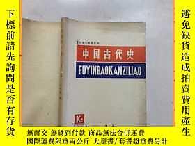 博民中國古代史罕見1979 1-5 缺4 共4本合售露天16354