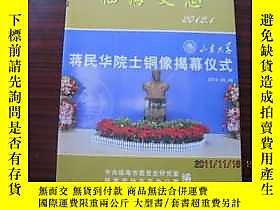 博民臨海史志罕見2012.1。.露天112317    出版2012