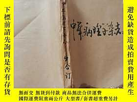 博民罕見中華病理學雜誌1997第26卷第1-6期露天264207