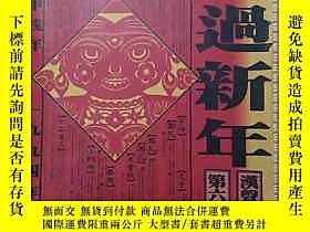 博民罕見《漢聲》雜誌第六十期《大過新年》一九九四年露天442014