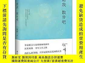 博民陪我散步吧露天23000 華文天下  出品;簡媜 九州出版社 ISBN:9787510876189 出版2019