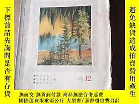 博民讀者文摘1988年1-12期全年罕見缺第十一期共十一冊合售露天285696    出版1988