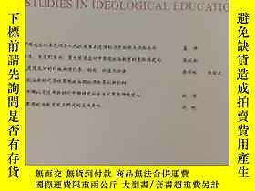 博民罕見思想教育研究(2020.3)露天454992