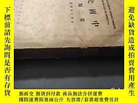 博民中國史罕見第二編 館藏露天6713 王桐齡 北平文化學社  出版1931