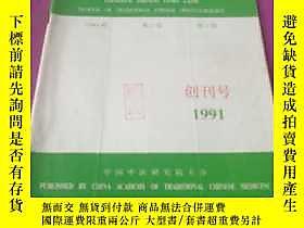 博民中國中醫眼科雜誌罕見1991創刊號露天278155