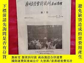 博民廣州立信會計校刊罕見新1期 創刊號(北東)露天27643