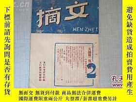 博民文摘罕見第1卷第2期 太行 1946年版 蓋冀魯豫圖書館章露天3119