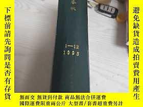 博民罕見《炎黃春秋》布面精裝合訂本(1995年1——12期)露天191483