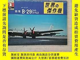博民罕見日文收藏:世界傑作機48(特集B-29)1974.4露天13884  文林堂  出版1984