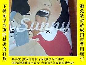 古文物Sunny罕見3露天16076 松本大洋 小學館 ISBN:9784091886132 出版2013