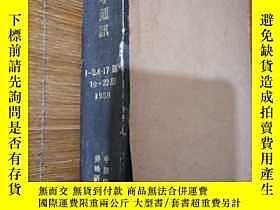 博民罕見農業科學通迅1959年合訂本1-2.4-17.19-22.19期應是1949-1959國慶十週年專號(全年24
