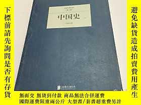 博民民國大師文庫罕見第十輯 中國史 下露天417532 王桐齡 著 北京聯合出版社  出版2015