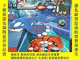 博民罕見口袋妖怪紅寶石藍寶石完全攻略本,神奇寶貝紅寶石藍寶石,口袋怪獸,GBA版攻略露天147458