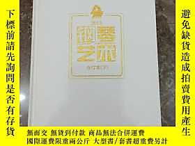 博民鋼琴藝術罕見2015年合訂本下(7-12月)露天413992