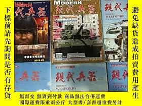 博民現代兵器雜誌-13本-2015年第2、4、5、7期-2016年第7期-2018年第1罕見2 3 4 5 6 7 8