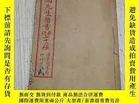 古文物罕見陳修園醫書七十二種(醫學三宇經)四卷全露天193535