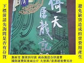 博民罕見《金庸作品集》倚天屠龍記(1-4)露天310172 金庸 廣州出版社  出版2008