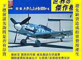 博民世界 傑作機.No:56罕見Bf109 F-K露天79867 文林堂 文林堂  出版1975