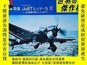 博民世界 傑作機.No:84罕見Ju87露天79867 文林堂 文林堂  出版1975