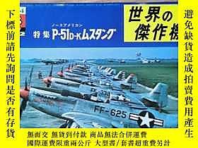 博民世界 傑作機.No:52罕見P-51D-K露天79867 文林堂 文林堂  出版1975