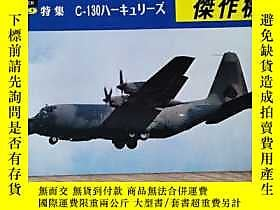 博民世界 傑作機.No:79罕見C-130露天79867 文林堂 文林堂  出版1975