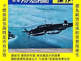 博民世界 傑作機.No:38罕見Bf110露天79867 文林堂 文林堂  出版1975