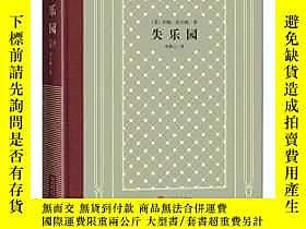 博民罕見失樂園 (英)約翰·彌爾頓(John Milton) 著 朱維之 譯 世界名著文學 新華書店 圖書籍 人民文學