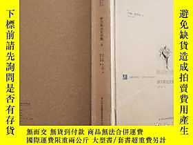 博民罕見羅爾斯論文全集(上冊)露天388473 [美]約翰.羅爾斯 吉林出版集團有限責任公司  出版2013