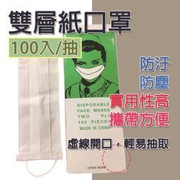 【春節】雙層紙口罩 - 餐飲業📌美容業📌食品加工業📌可防止粉塵口沫