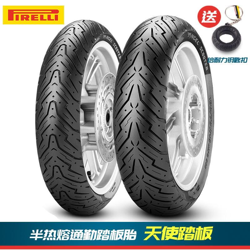 倍耐力天使胎350/90/100/110/120/130/70/10/12/13/14摩托車輪胎