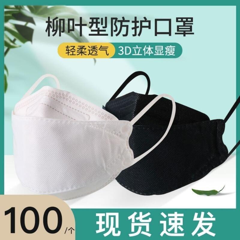 韓版韓國KF94醫療口罩3D立體拋棄式一次性口罩美國KN95防護防疫口罩