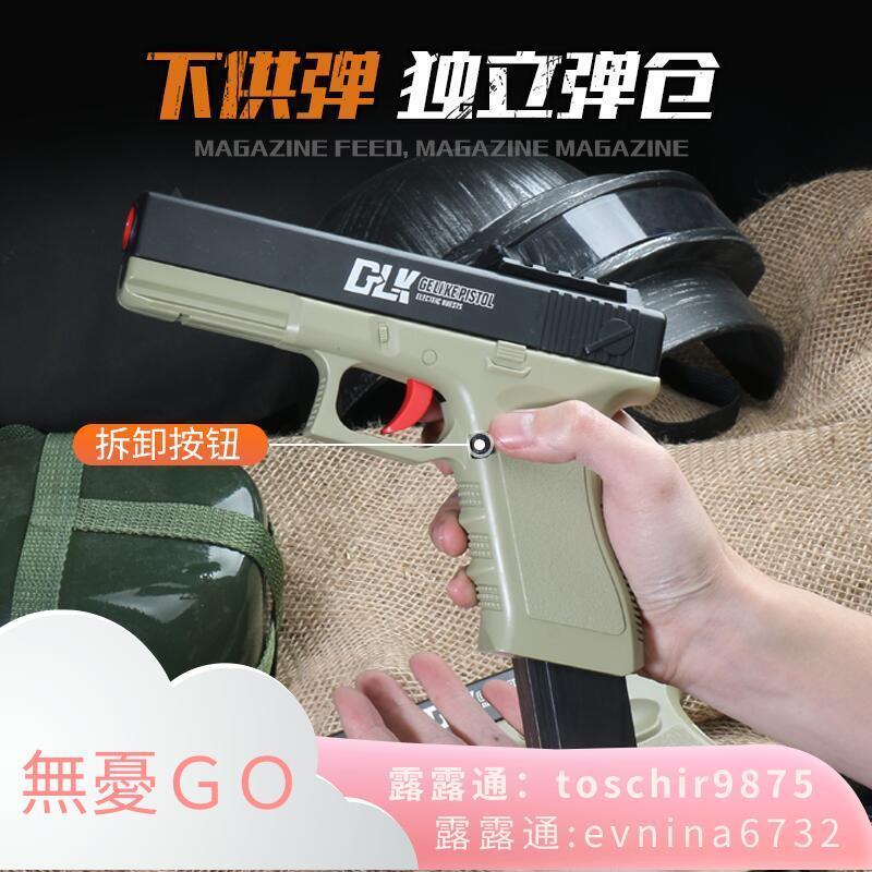兒童玩具格洛克水彈槍下供彈可發射水彈打靶比賽沙漠之英手槍道具  露天拍賣
