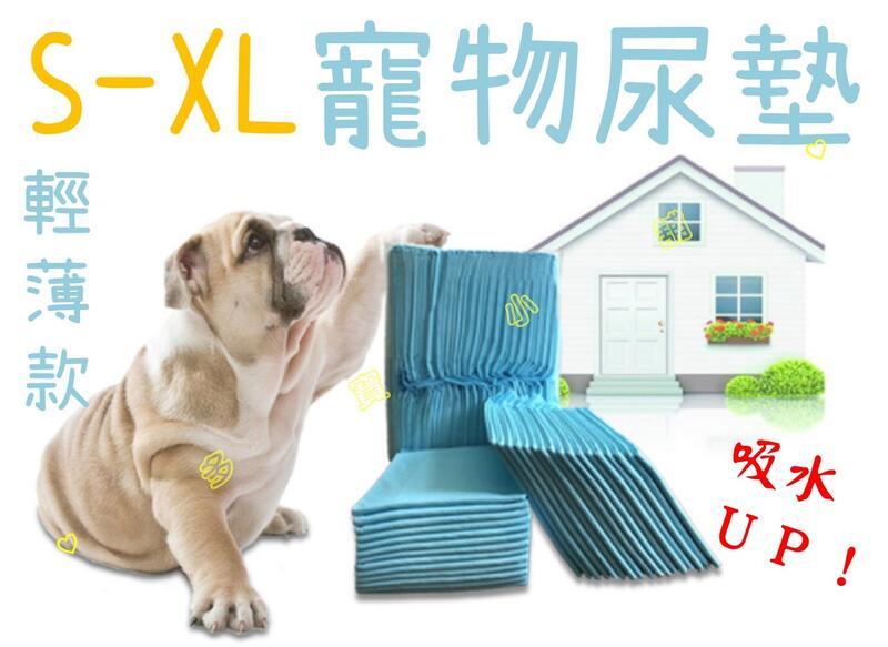 台灣現貨 寵物尿墊 S M L XL 寵物用品 經濟型 去味 除臭 抗菌 寵物清潔 寵物尿布 寵物衛生墊 寵物尿液棉墊