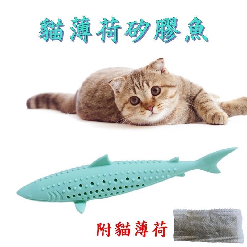 【Q寵】貓玩具 貓薄荷矽膠魚 貓咪潔牙棒 貓薄荷玩具 貓草玩具 玩耍磨牙 矽膠魚 可拆洗 可填充 貓薄荷 AA033