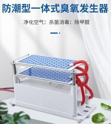 85折 10g臭氧消毒機家用空氣除甲醛殺菌空間除臭異味臭氧發生器配件