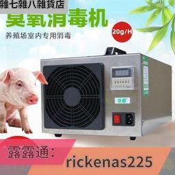 臭氧發生器臭氧消毒機養殖場養豬場殺菌消毒臭氧除臭除氨氣
